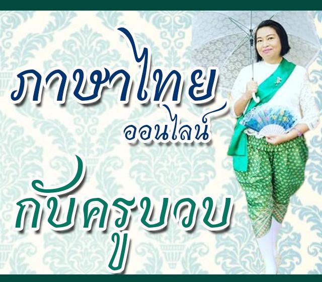 รายวิชา ภาษาไทย ม.3