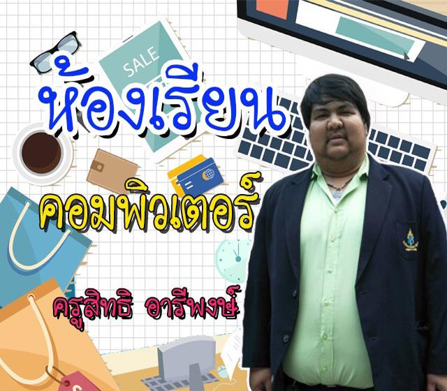 รายวิชา คอมพิวเตอร์