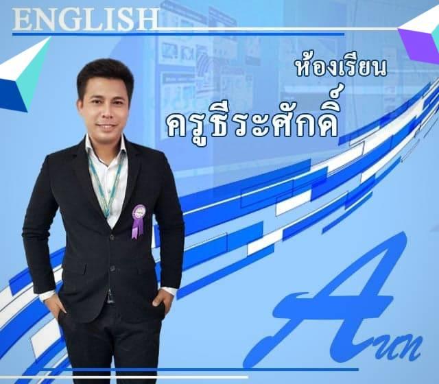 รายวิชา ภาษาอังกฤษ
