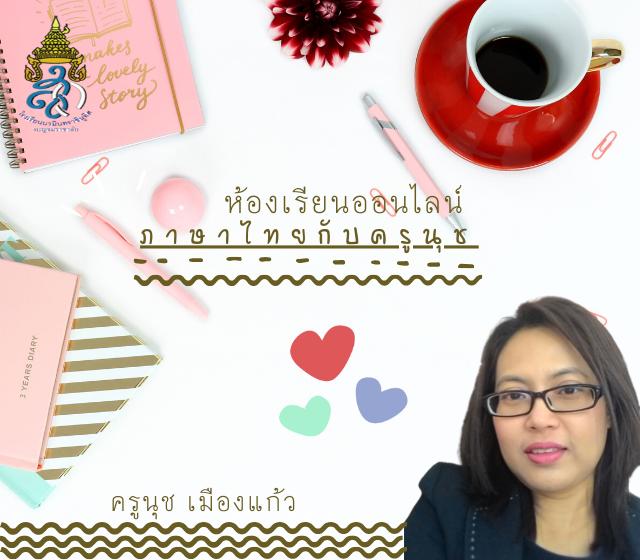 รายวิชา ภาษาไทย