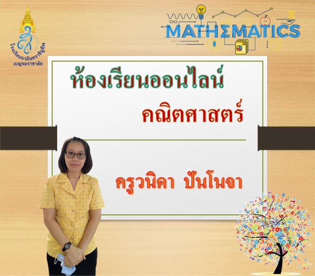 รายวิชาคณิตศาสตร์