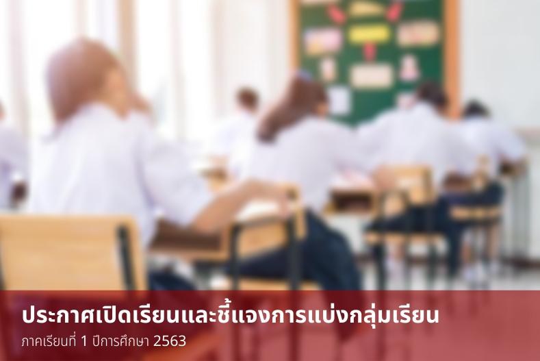 ประกาศเปิดเรียนและชี้แจงการแบ่งกลุ่มเรียน ภาคเรียนที่ 1 ปีการศึกษา 2563