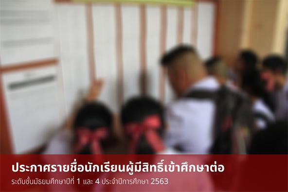 ประกาศรายชื่อนักเรียนที่ได้รับคัดเลือกเข้าศึกษาต่อระดับชั้นมัธยมศึกษาปีที่ 1และ 4 ปีการศึกษา 2563