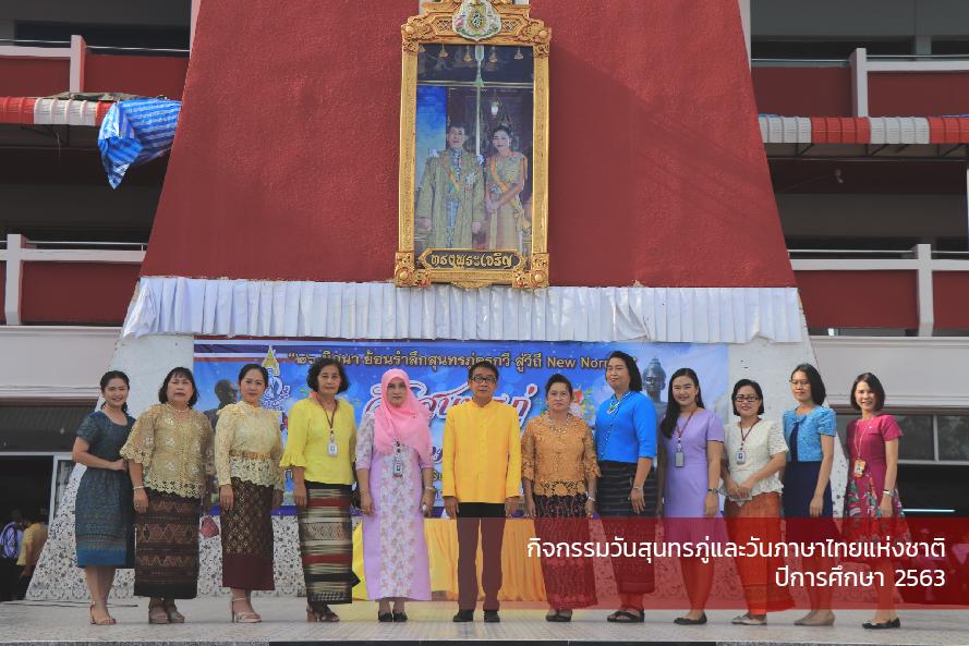 กิจกรรมวันสุนทรภู่และวันภาษาไทยแห่งชาติ