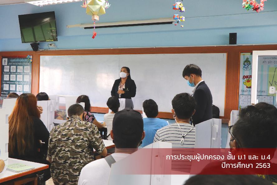 การประชุมผู้ปกครอง ชั้น ม.1 และ ม.4 ปีการศึกษา 2563