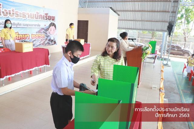 การเลือกตั้งประธานนักเรียน ปีการศึกษา2563