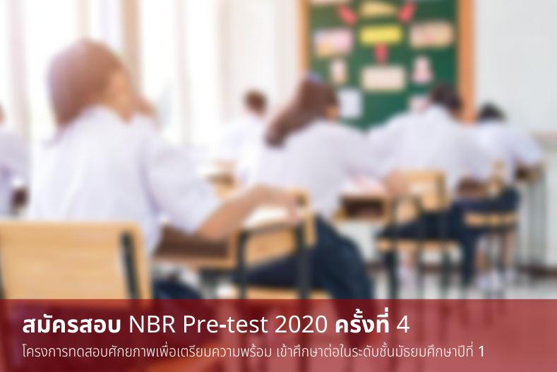 สมัครสอบ NBR Pre-test 2021 ครั้งที่ 4
