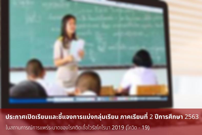 ประกาศเปิดเรียนและชี้แจงการแบ่งกลุ่มเรียน ภาคเรียนที่ 2 ปีการศึกษา 2563