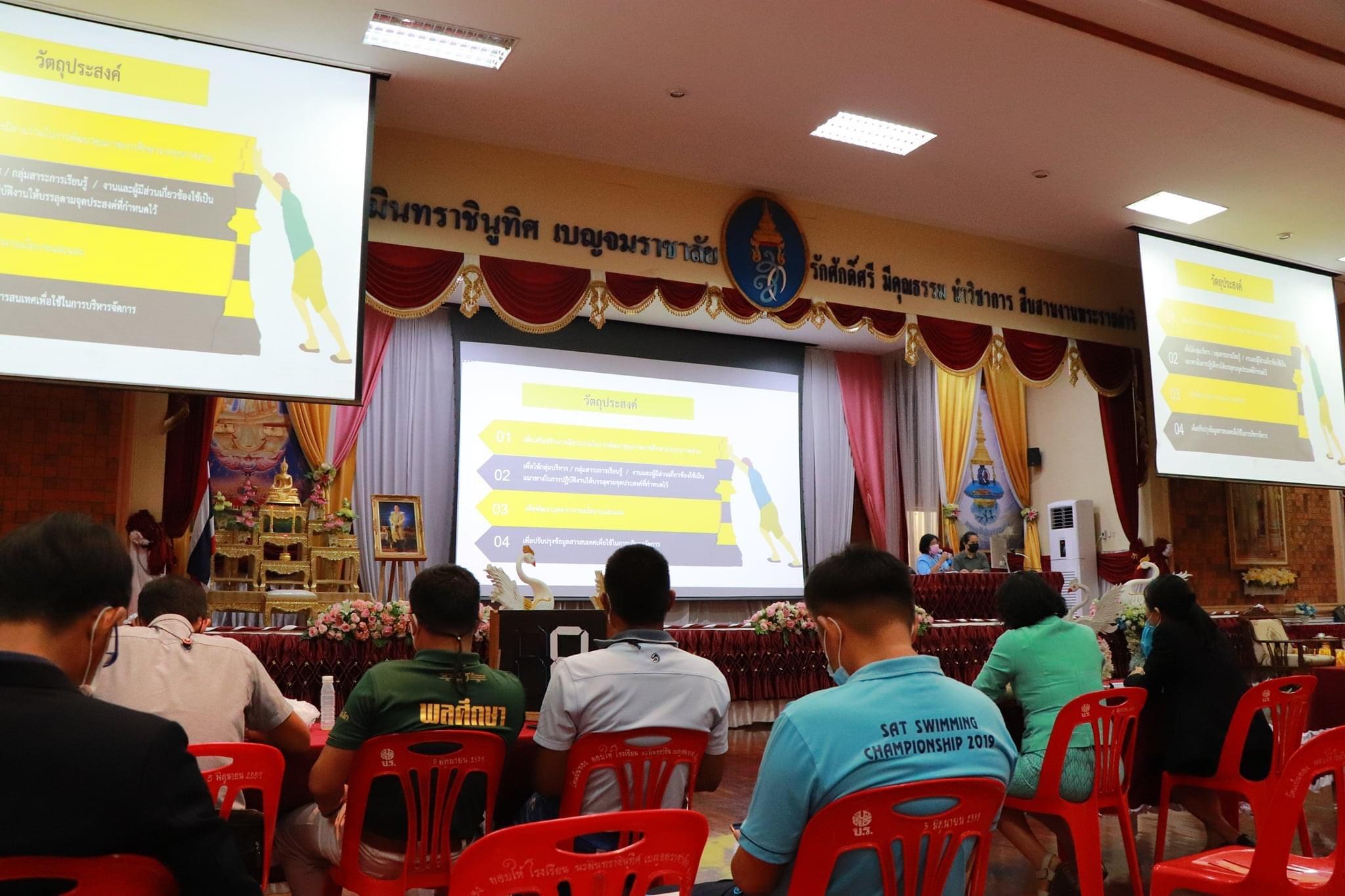 ประชุมสรุปโครงการ งาน กิจกรรม ประจำปีการศึกษา2563