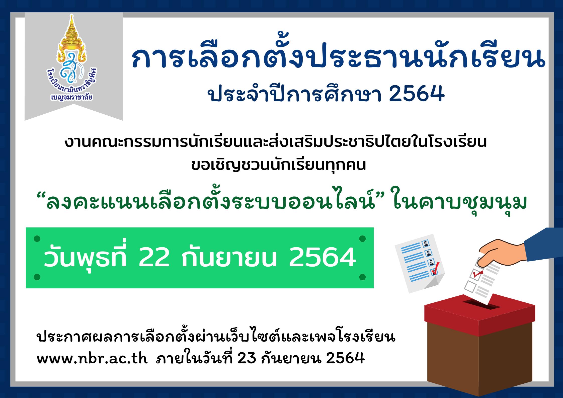 การเลือกตั้งประธานนักเรียน2564
