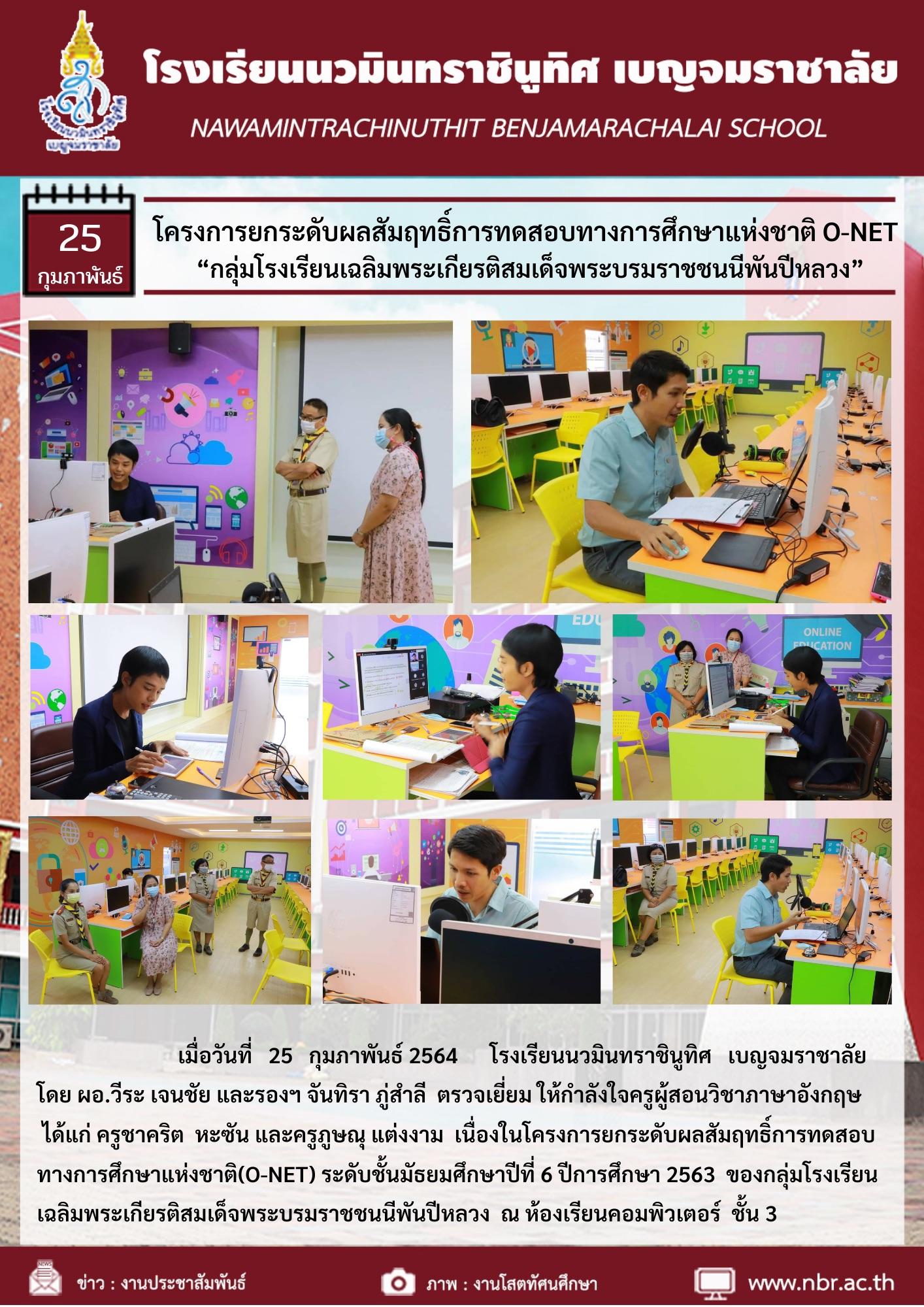 โครงการยกระดับผลสัมฤทธิ์การทดสอบทางการศึกษาแห่งชาติ O-NET